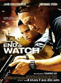 Патруль / End of Watch (2012)