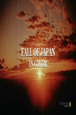 Japonijos žlugimas / Fall of Japan: In Color (2015)