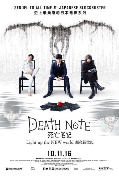 Death Note: New Generation (1 Sezonas) (2016)